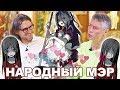 ГОРОД СОЛНЦА | Евгений Ройзман