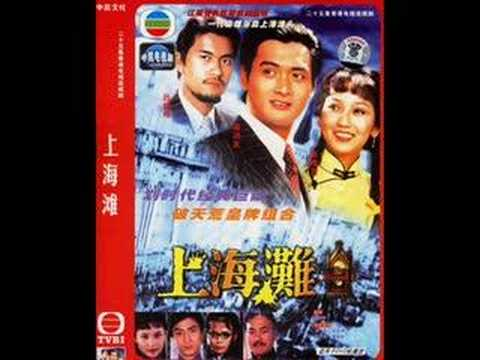周潤發 -上海難  Chow Yun Fat - Shanghai Ground