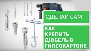видео Как повесить полку на гипсокартонную стену: способы и материалы
