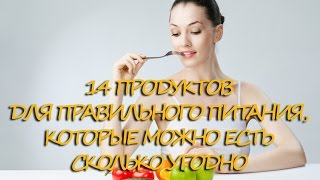 14 продуктов для ПРАВИЛЬНОГО ПИТАНИЯ, которые можно есть сколько угодно