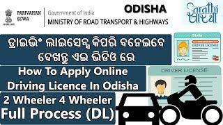 How To Apply Driving Licence In Odisha Online | Motor Vehicle Department sarthi parivahan sewa -Odia