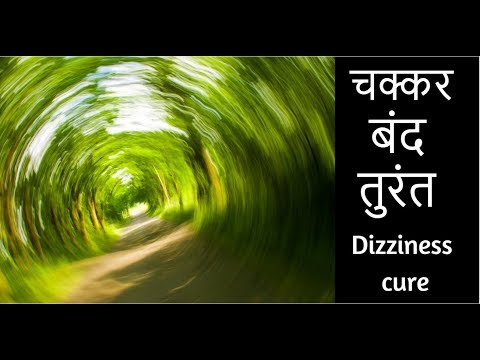 Dizziness चक्कर होंगे बंद तुरंत chakkar ka ilaj जबरदस्त तकनीक