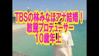TBSの林みなほアナウンサー(26)が11日、結婚したことをブログ...
