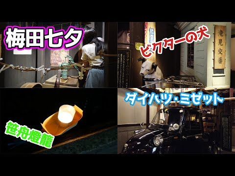 [4K] 第十三回 梅田七夕(笹舟燈籠、おねがい短冊、縁日) [新梅田シティ] 2019.07.05 Umeda-Tanabata in shin-umeda-city