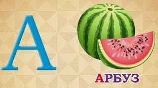 Алфавит Русский для детей видео