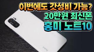 20만원대 최신폰 'SKT 샤오미 홍미 노트10' 이번…