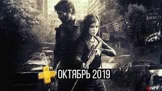 PS Plus Октябрь 2019 — Обзор бесплатных игр PS+ The Last of Us Remastered, MLB The Show 19