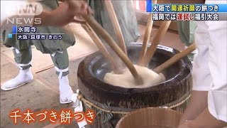大阪で開運祈願の餅つき 福岡では運試し福引大会(20/01/03)