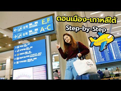 วิธีขึ้นเครื่องบินไปเกาหลี เตรียมตัวผ่าน ตม. รีวิวทุกย่างก้าว