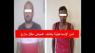 شاهد|أمن الإسماعيلية يكشف غموض مقتل مزارع وإلقاء جثته في المصرف