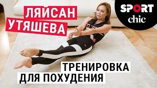 Тренировка для похудения от Ляйсан Утяшевой