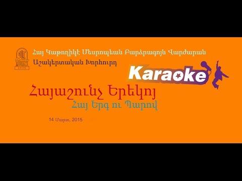 Student Karaoke Party At Mesrobian