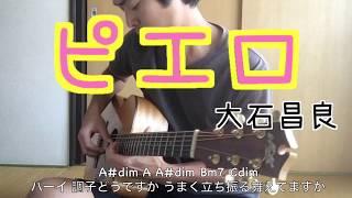 大石昌良奏法 「大石昌良の弾き語りラボ」から よくライブで最初に演奏...