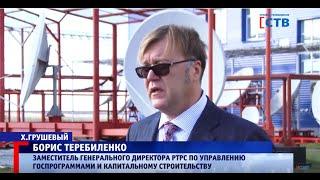 РТРС запустил новую станцию цифрового эфирного вещания на хуторе Грушевом
