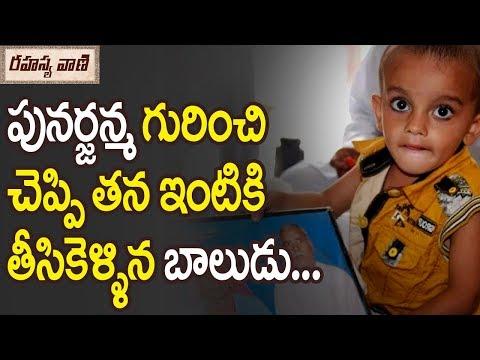 Mystery Of Haryana Boy Lavish Rebirth Story - Rahasyavaani