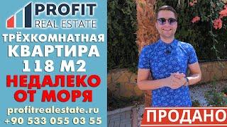 Алания, квартира в 150 м от моря: для желающих купить недвижимость в Турции