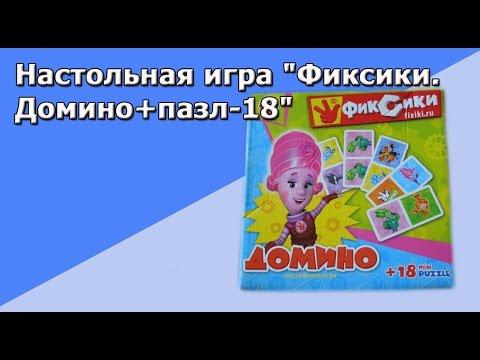 Настольная игра Фиксики. Домино+пазл-18