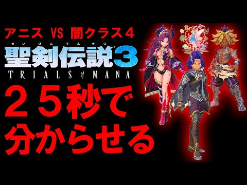 【聖剣伝説3リメイク】どちらが本当の闇なのかハードアニスに25秒で分からせる動画