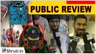 செம்ம குத்து ! Iruttu Araiyil Murattu Kuththu - Review with Public | Gautham Karthik