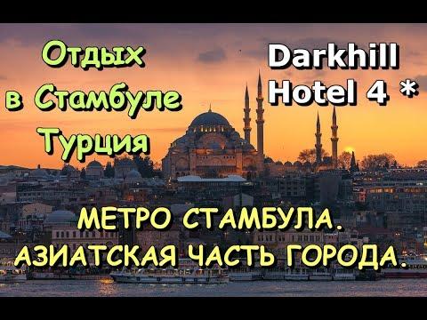 ТУРЦИЯ 2019, ОТДЫХ В СТАМБУЛЕ. МЕТРО СТАМБУЛА. ОТЕЛЬ DARKHILL 4* ISTANBUL. АЗИАТСКАЯ ЧАСТЬ ГОРОДА.