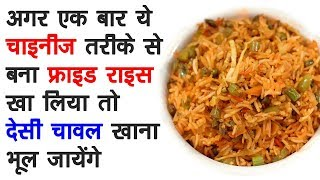 Schezwan Fried Rice Recipe In Hindi  | शेजवान फ्राइड राइस | Chinese Restaurant Style Fried Rice |