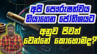 අපි පෞරුෂත්වය තියාගෙන ජෝතිශයට අනුව ජිවත් වෙන්නේ කොහොමද? | Piyum Vila | 13 - 11 - 2020 | Siyatha TV Thumbnail