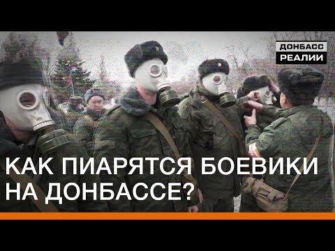 Как пиарятся боевики на Донбассе? | Донбасc Реалии