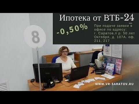 Как взять ипотеку дешевле чем в банке || Ипотека ВТБ-24