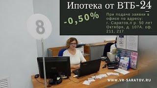 видео ВТБ аккредитованные новостройки