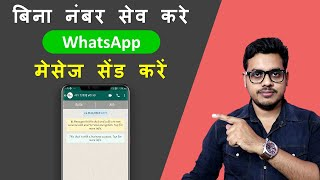 How to send WhatsApp to unsaved number | whatsAnchor