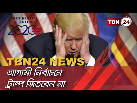 TBN24 News || আগামী নির্বাচনে প্রেসিডেন্ট ট্রাম্প জিতবেন না: লিখ্টম্যান