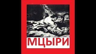 МЦЫРИ ЛЕРМОНТОВ RUSSIAN POEM LERMONTOV MTSIRI