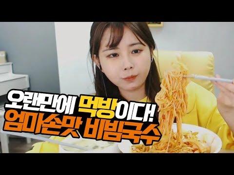 김이브님♥오랜만에 먹방! 엄마가 직접 만들어준 비빔국수!