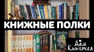 КНИЖНЫЕ ПОЛКИ - ОБЗОР КНИГ В ДОМЕ КНИГОЧЕЯ