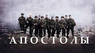Апостолы 2016 русские военные фильмы 2016 voennie filmi