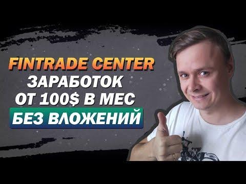 ???? Fintrade center Заработок от 100$ в месяц без вложений ????