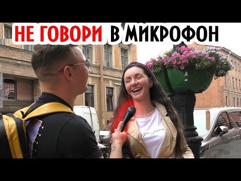 Игра на Деньги с Прохожими / Не Говори в Микрофон и Победи | Boris Pranks ft. vJOBivay