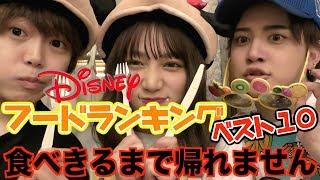 ディズニー人気フードTOP10食べるまで帰れま10!!!