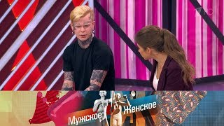 Мужское / Женское. Жутко красивые.  Выпуск от 16.01.2019