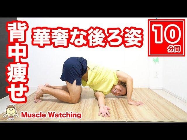【10分】背中痩せ!女性らしい華奢な後ろ姿に!背中のはみ肉撃退! | Muscle Watching