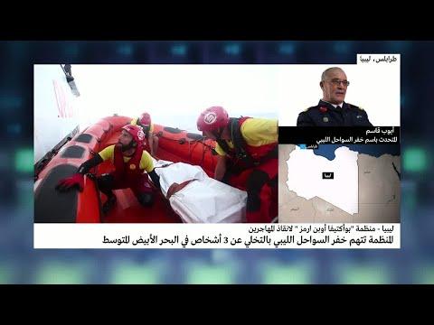 هل أنقذ خفر السواحل الليبي مهاجرين في المتوسط؟  - نشر قبل 4 ساعة