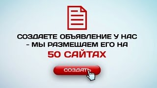 видео Доска бесплатных объявлений - Прайс 24 - Подать объявление бесплатно. Объявления Киев