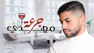 محمد الشحي  - جرعة مهدي (حصرياً) | 2021