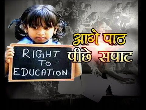 RIGHT TO EDUCATION ?