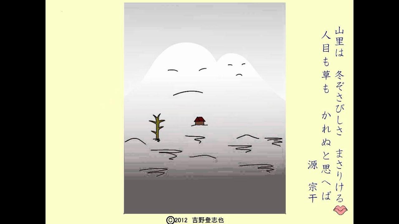 ば ぬ へ も さま は 草 かれ 山里 も 人目 ける さり 冬 寂し ぞ 思 と