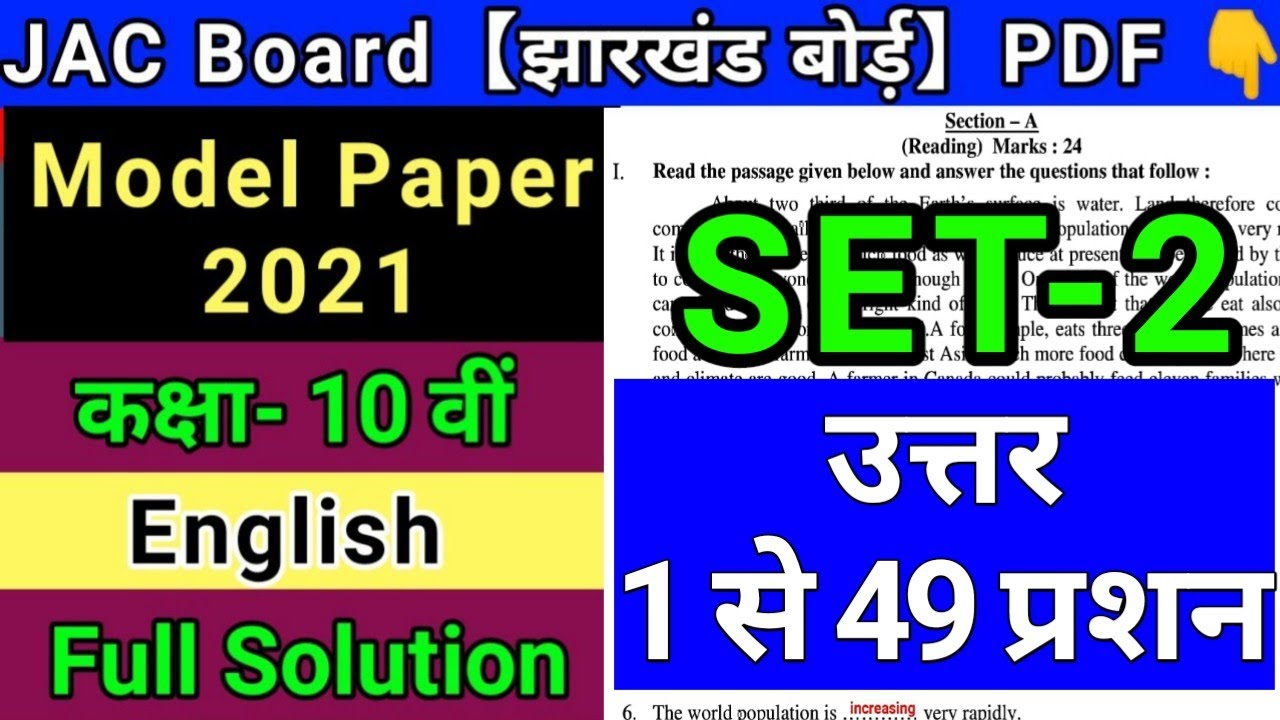 JAC Board 10th Model Paper 2021 Solution | Jharkhand Board 10th Model Paper English Solution 2021