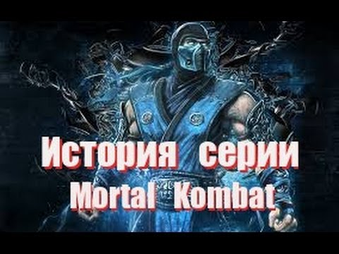 Эволюция Mortal Kombat (1992-2013)