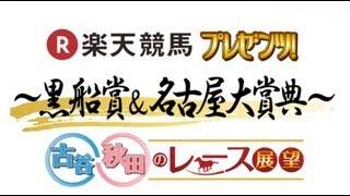 地方競馬のインターネット投票 楽天競馬 http://keiba.rakuten.co.jp/ ...