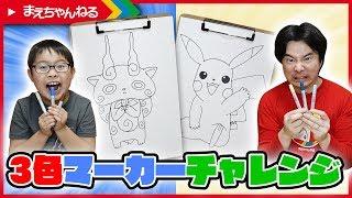 ピカチュウとコマさんをたった3色で塗る! 3色マーカーチャレンジまたやってみた! 3 Marker Challenge with Pikachu & Komasan【アート】 | まえちゃんねる