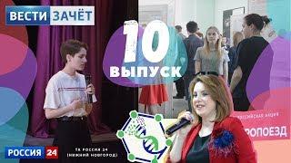 """постер к видео """"Вести.Зачёт"""" БИОСИСТЕМА. ДОБРОПОЕЗД. ЖИВЫЕ СТРОКИ."""